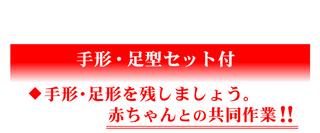 お食い初め 大田区04 楽天